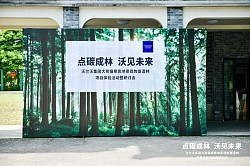 "Greener Future with Reduced Carbon Footprint: Volvo Group China Hosts Seminar on Sustainable Development and Introduces ""Greener Future with Reduced Carbon Footprint"" Project"